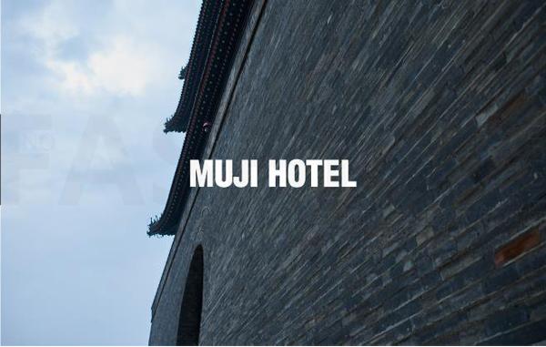 MUJI无印良品发布酒店细节 深圳店1月18日开业 北京店3月20日开业