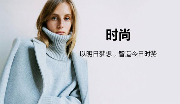 两年疯狂收购 山东如意集团已成同行无法超越的中国第一时尚集团
