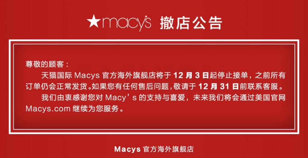 Macy's 梅西百货关闭天猫店 彻底退出中国