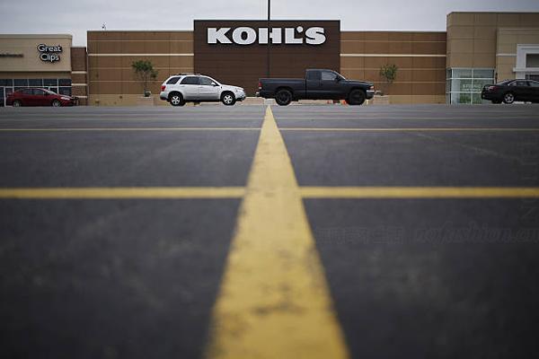 Kohl's 科尔士二季度同店销售下滑2.9% 纯利跌两成