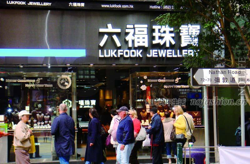 六福四季度表现胜预期 显示香港零售市场复苏