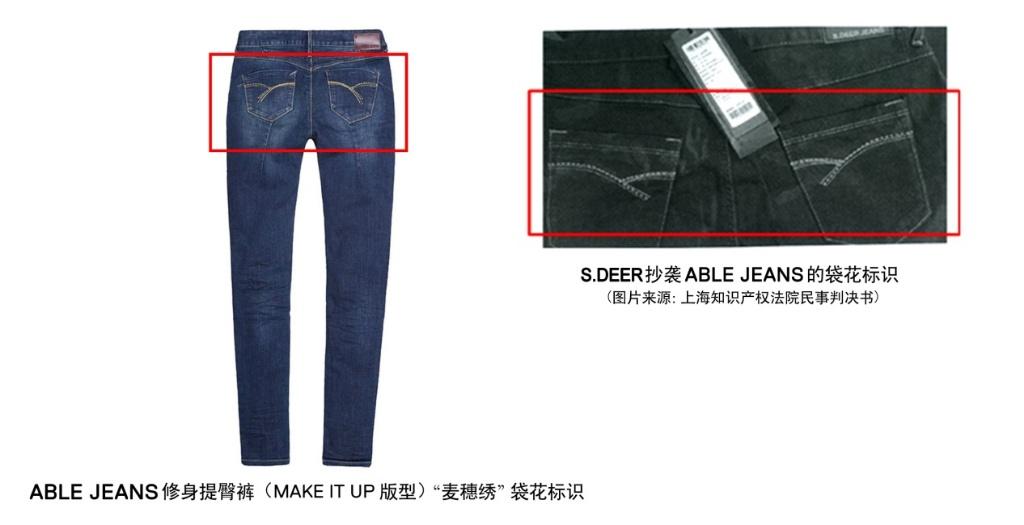 牛仔品牌ABLE JEANS牛仔裤袋花标识侵权案胜诉