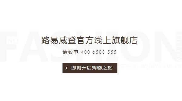 Louis Vuitton路易威登上线中国电商网站