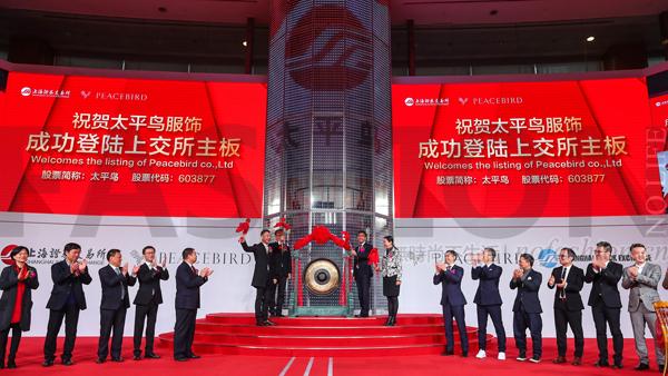 太平鸟上市首日即封涨停板 暴涨44% 将扛起与国际品牌竞争大旗