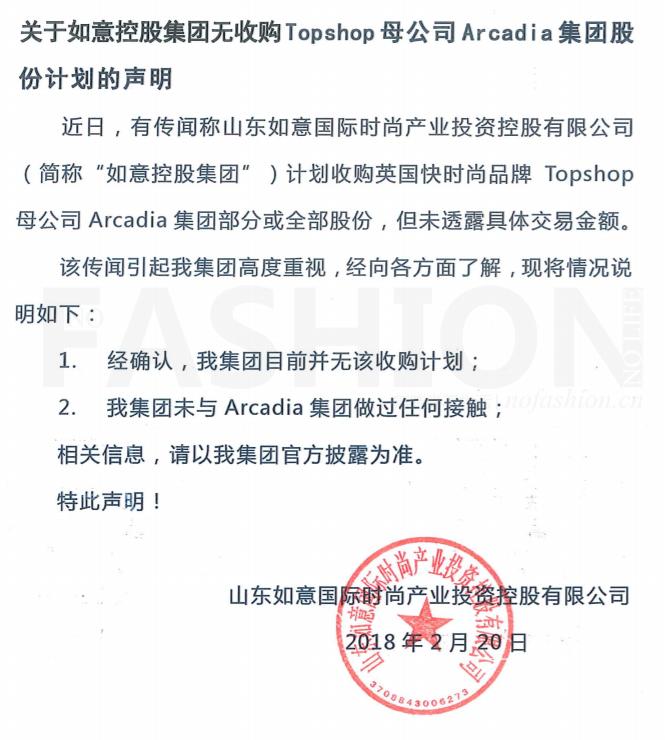 """""""山东如意收购Topshop""""为谣言 双方发布声明否认传闻"""