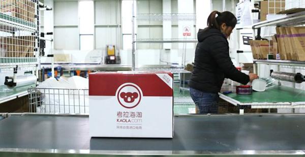 传网易考拉收购亚马逊中国海外购业务