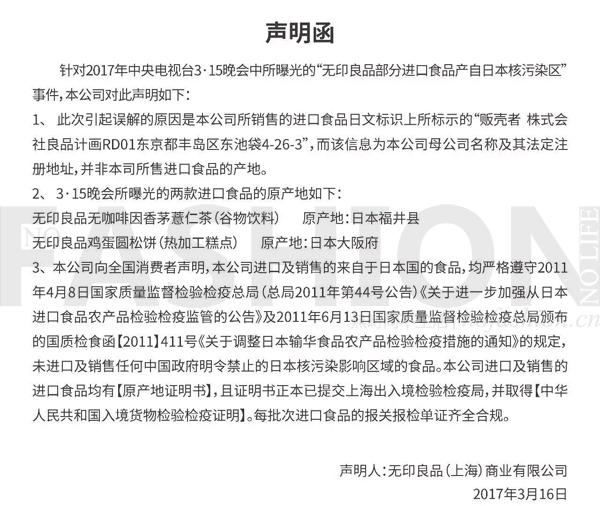 无印良品发布声明 回应CCTV 3·15晚会曝光
