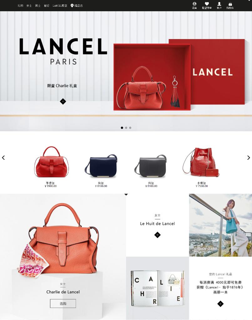 Lancel中国官方在线精品店开幕