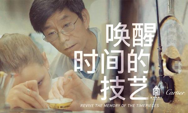 奢侈品修复中国 Cartier 卡地亚联合故宫修复钟表