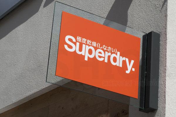 Superdry毛利率下滑预期暗淡 股价暴跌20%