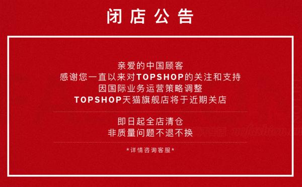 退出中国 Topshop宣布关闭天猫店 正式清仓大甩卖