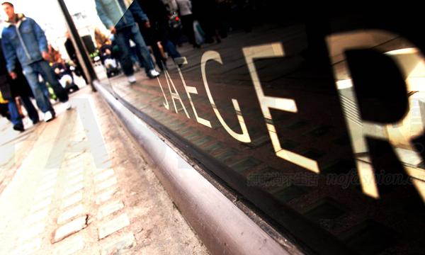 产托管品牌Jaeger 债权人入股其大股东Better Capital 呼吁政府调查其偷卖品牌知识产权