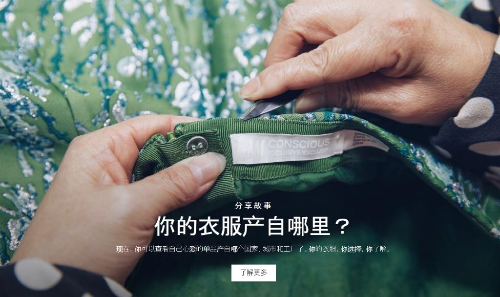 H&M成为第一个所有服装产品可查生产工厂的时尚品牌