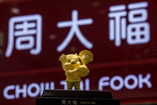 周大福三季度港澳同店销售狂跌47