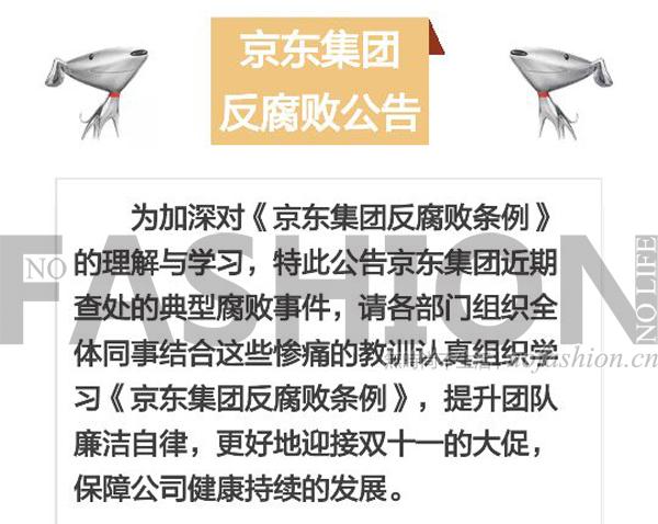 京东查处10起内部腐败 今日向公众实名公布 并表示:即日起 每查处一起腐败事件即时公告一起