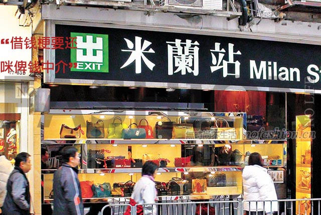 米兰站股价暴跌22.7% 被指不应持有