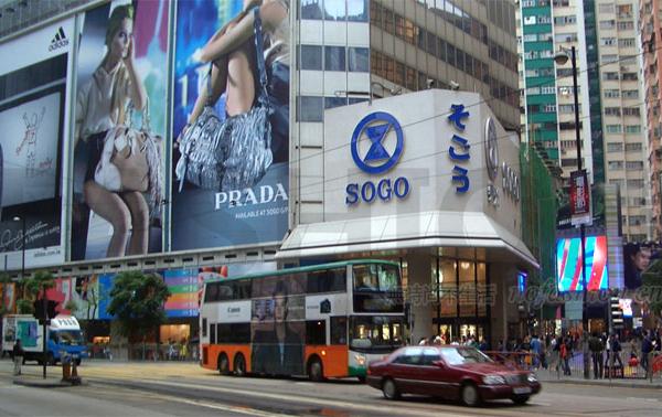 香港Sogo母公司全年业绩倒退