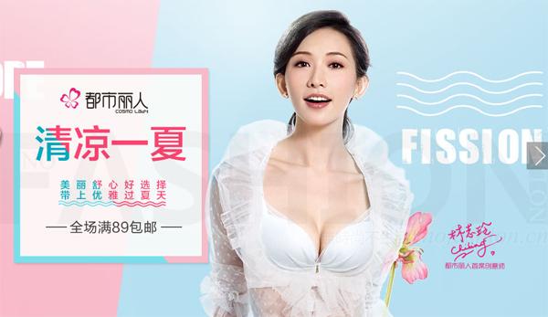林志玲代言的内衣集团都市丽人上半年表现不太好