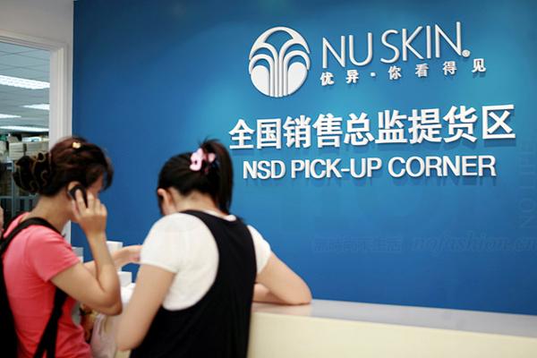 Nu Skins 如新三季度逊于期 盘后股价跌近4%