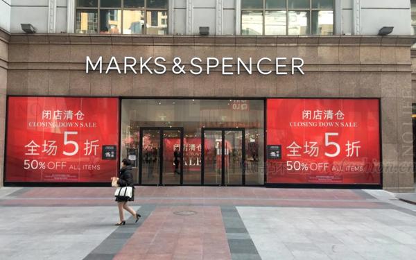 完全退出内地市场后 Marks & Spencer马莎百货M&S要把香港澳门业务卖掉了