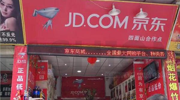刘强东称京东将开100万间便利店 一半在农村
