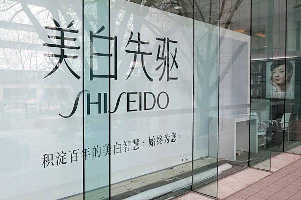 资生堂加强中国业务自主管理 成立创新投资部门