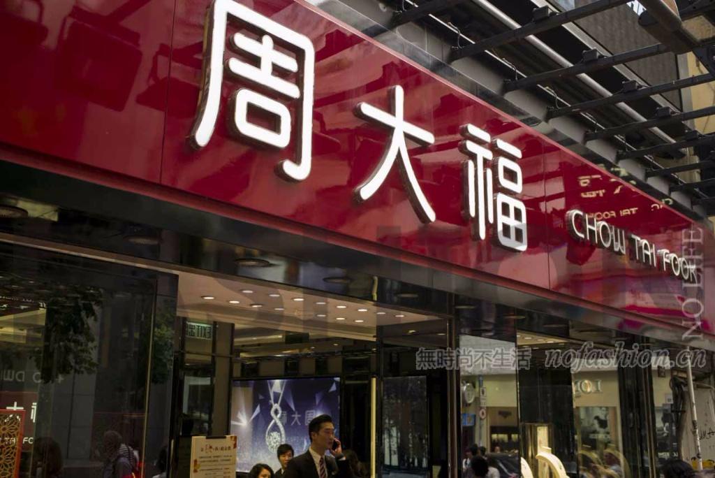 周大福中期净利创上市新低 主席郑家纯称最坏情况已过 珠宝业亟待复苏