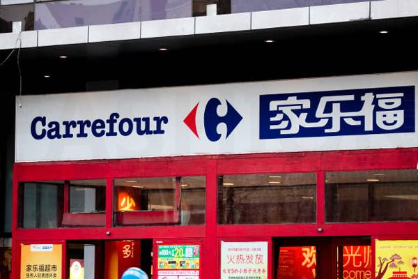 传闻Carrefour 家乐福退出中国 遭公司否认