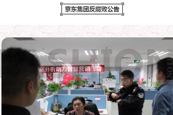 京东发布公告 再有员工因腐败被刑拘