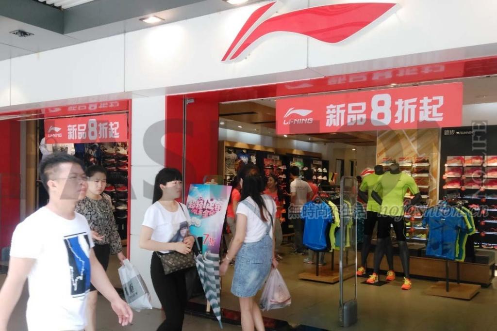 李宁一季度同店销售录得10%-20%低段增长