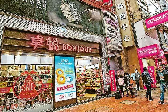 卓悦发布盈喜 料同店销售改善及租金开支下降促使中期扭亏为盈