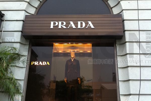 Prada 普拉达将关闭香港尖沙咀半岛酒店3000尺旗舰店