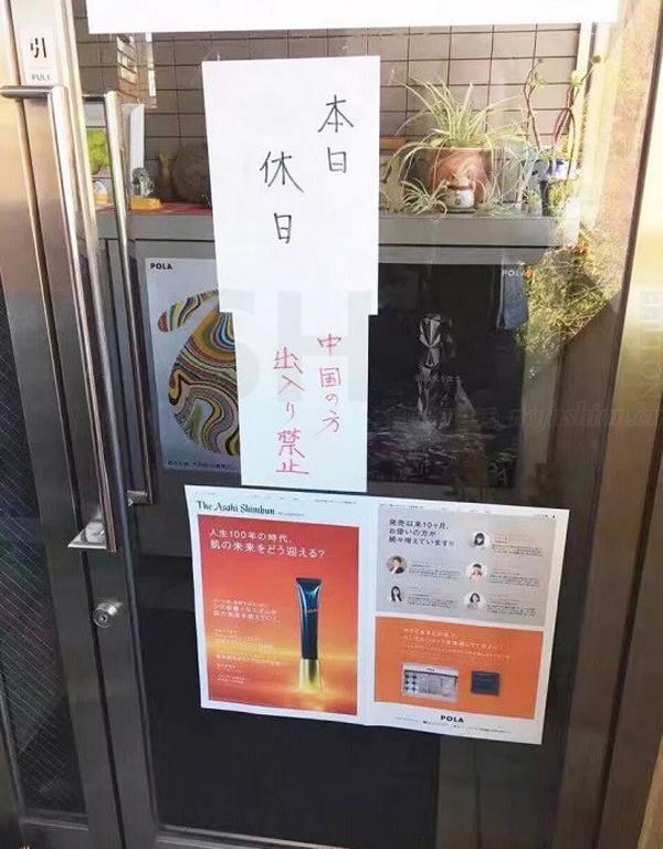 """""""禁止中国人入内"""" 日本美容集团Pola就歧视标语道歉"""