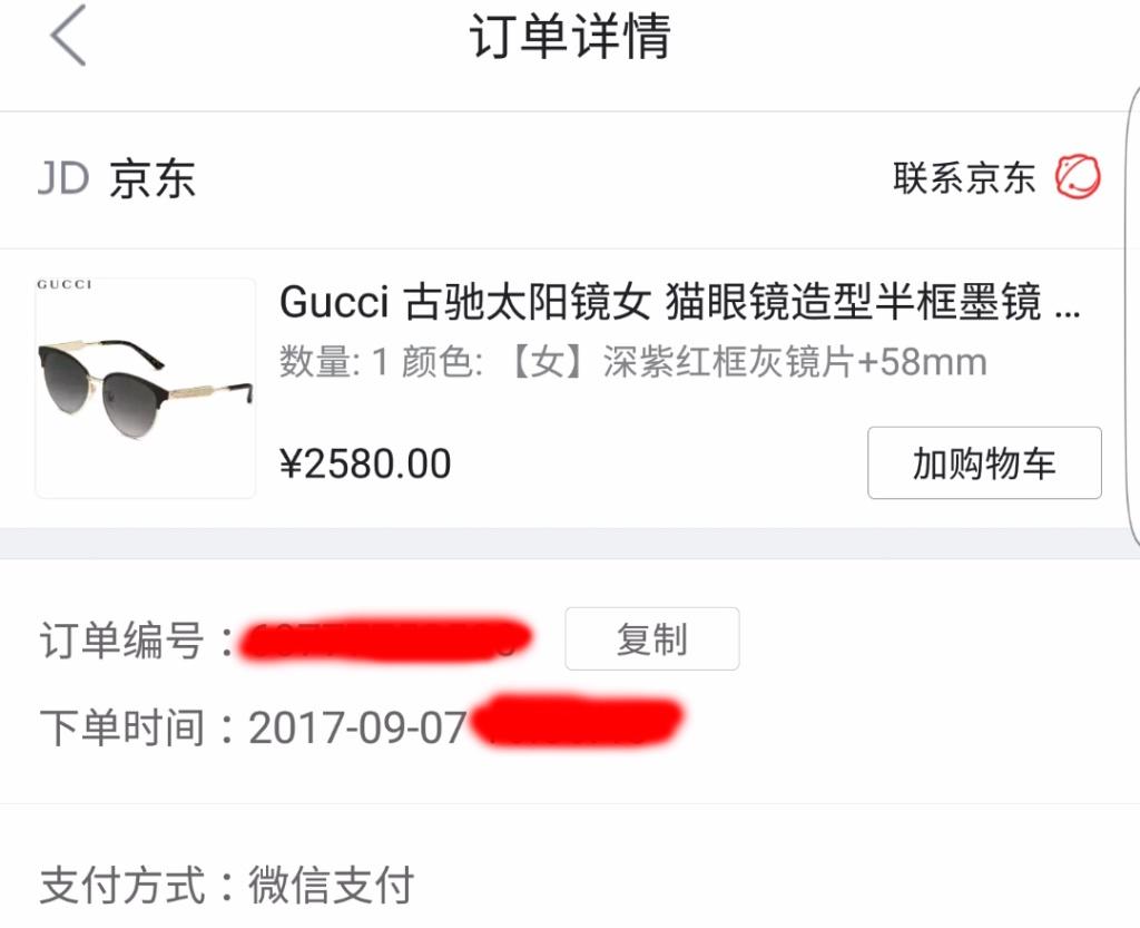 又有消费者报料京东卖的Gucci眼镜有问题