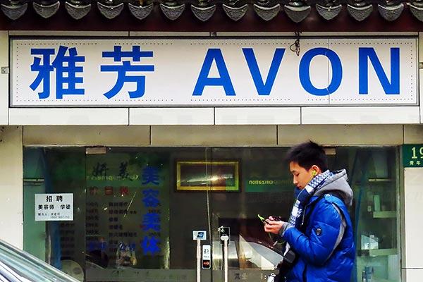 Avon雅芳任命亚太区副总裁统管中国台湾等市场