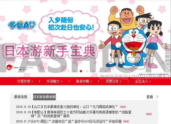 化妆品成为中国游客日本消费最高类别 上海、北京、山东赴日旅游数占三甲
