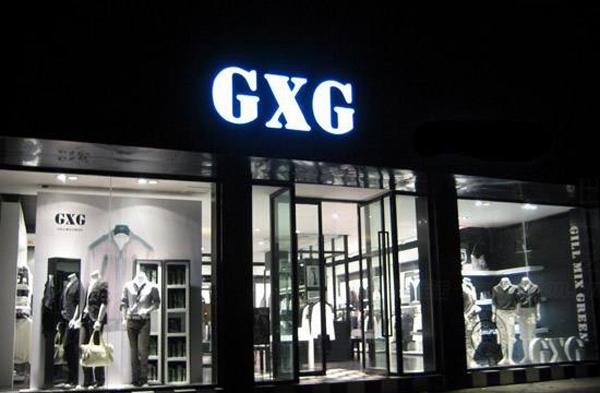 本土男装GXG将赴港上市 去年母公司收入35亿