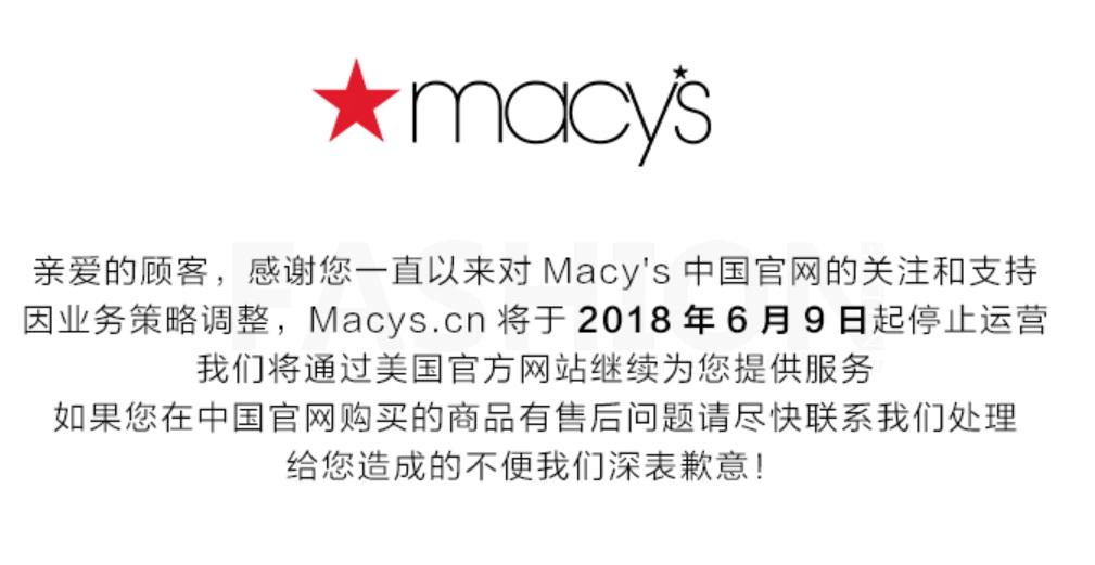 Macy's梅西百货中国官网关闭