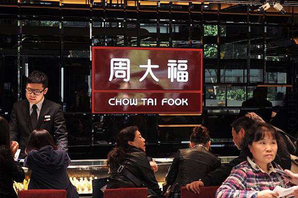 周大福四季度香港和澳门市场同店销售暴涨17%