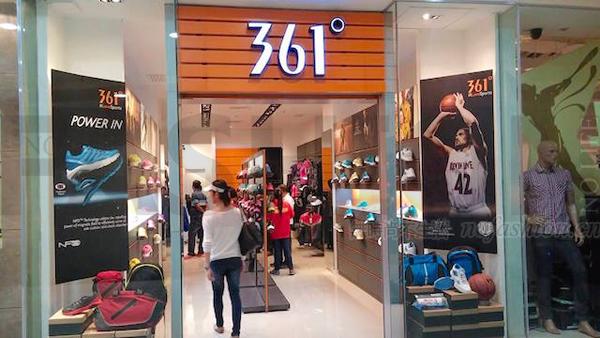 361度二季度三大品牌均录得高个位数增长